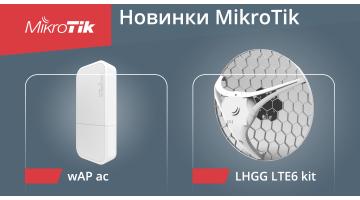 Новинки від MikroTik!